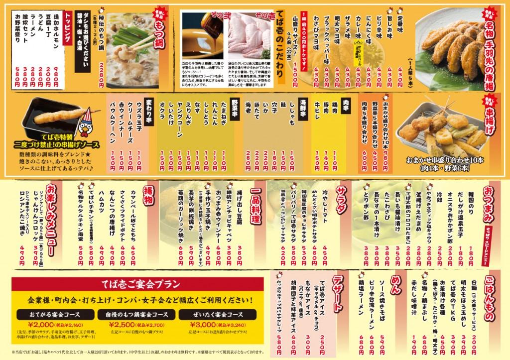 nomu_menu01