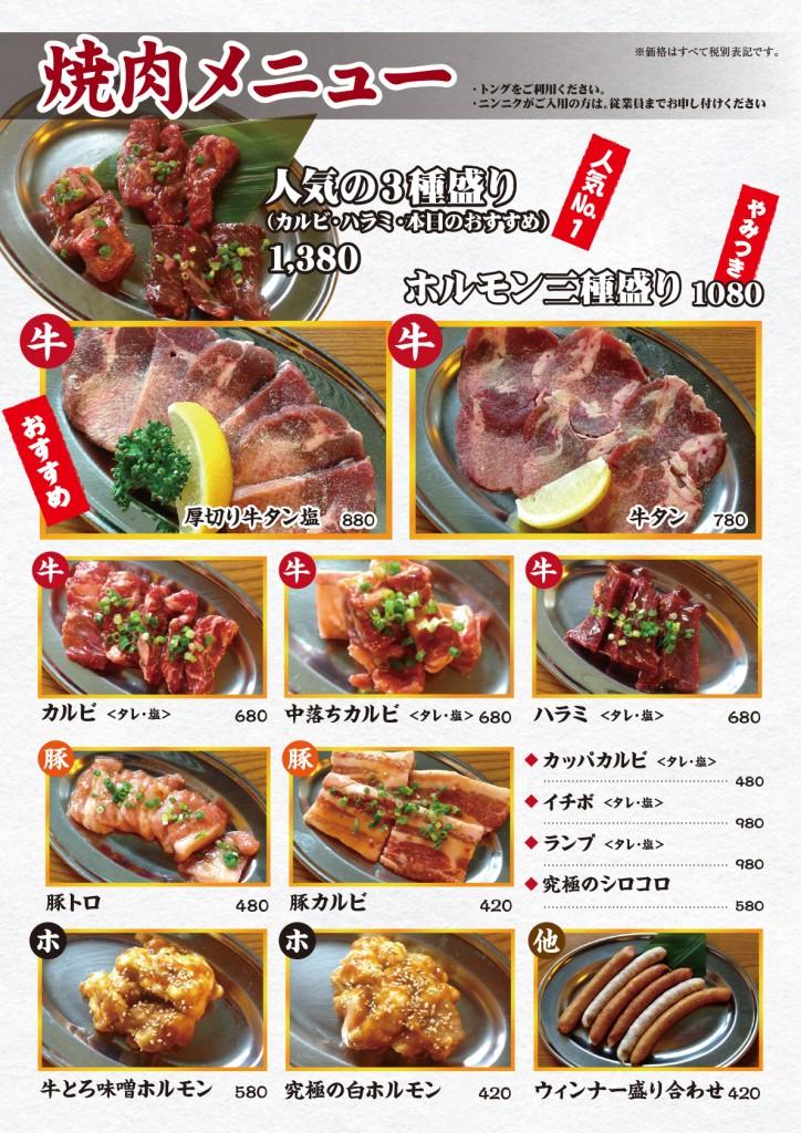 nomu_menu02