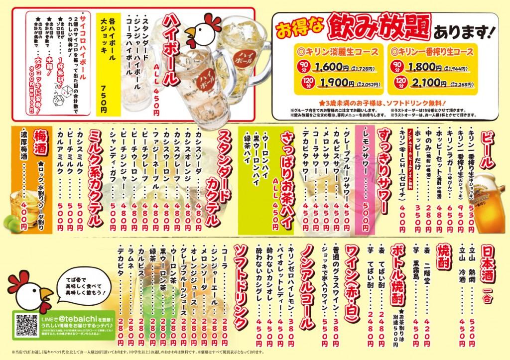 nomu_menu03
