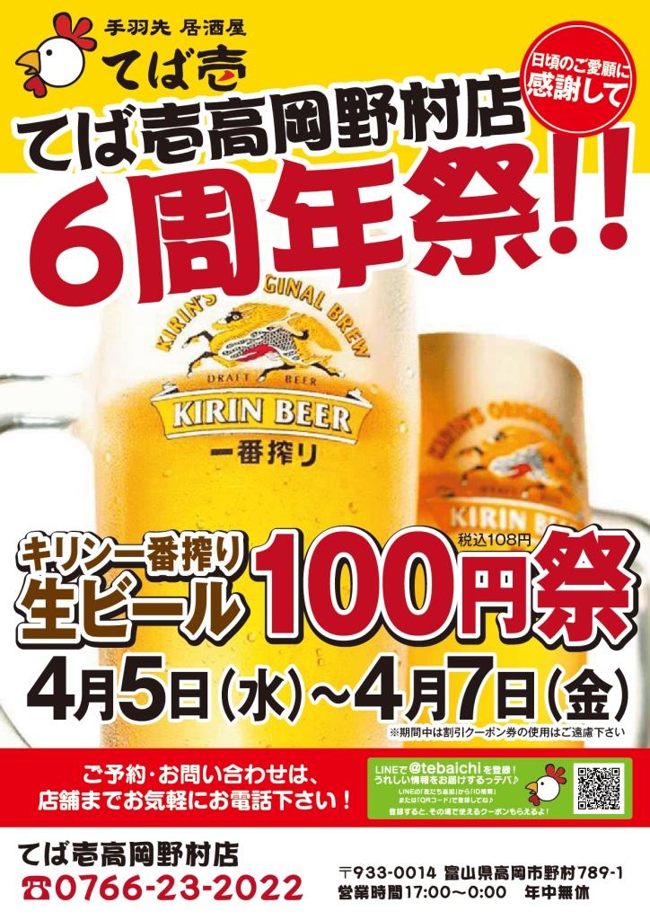 野村店6周年祭POPデータ
