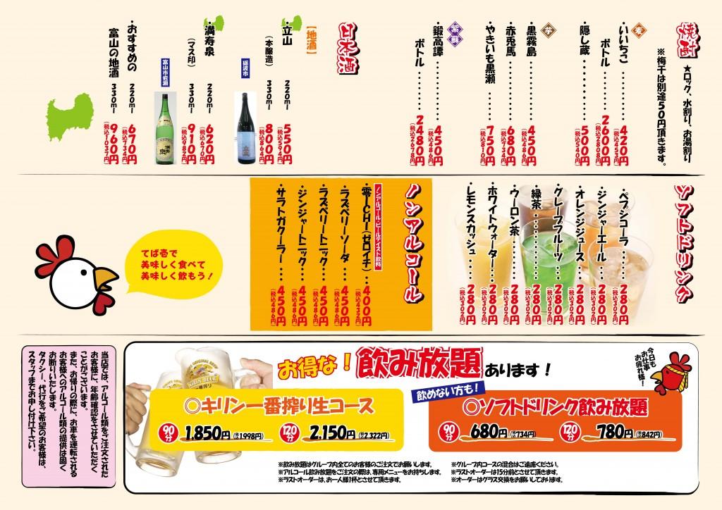 1804てば壱富山駅前店_ドリンクメニュー-02
