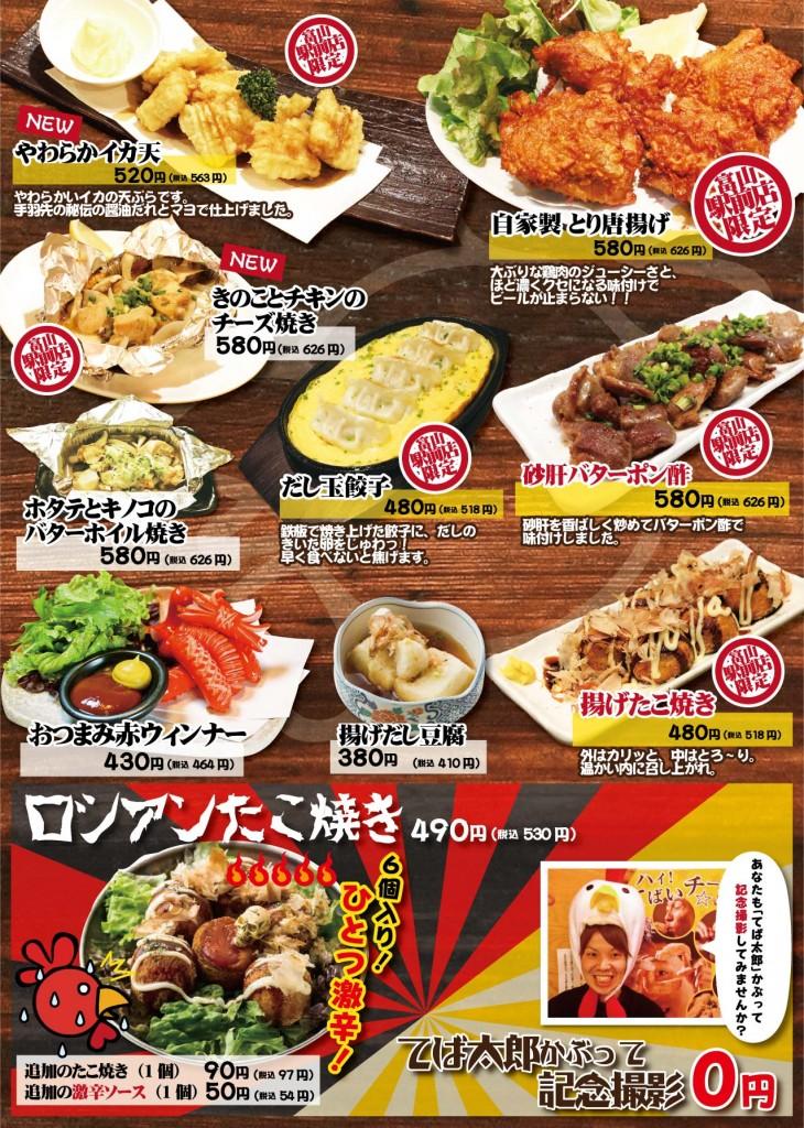 1806てば壱富山駅前店_p6-7-02