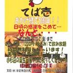 kosugi_syunen
