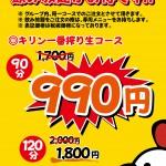 【てば壱 駅前】平日飲み放題価格表ol-01